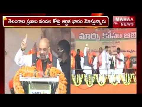 BJP Amit Shah speech at Mahabubnagar Election campaign | Mahaa News