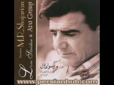 محمدرضا شجریان  من از روز ازل  - Shajarian Roze azal Music Videos
