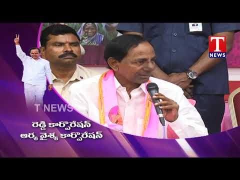 CM KCR About Reddy Corporation & Arya Vysya Corporation | TRS Party Manifesto | TNews live Telugu