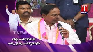 CM KCR About Reddy Corporation and Arya Vysya Corporation | TRS Party Manifesto  live Telugu