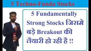 5 Fundamentally Strong Stocks जिसमे  बड़े breakout की तैयारी हो रही है  !!