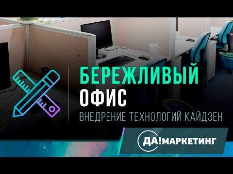 ДаМаркетинг - технологии бережливого офиса, их применение в России