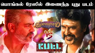 Another One Movie Joined with Pongal Race | Petta | Viswasam