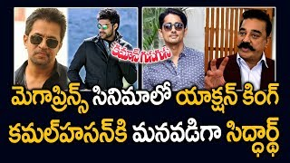 Action King Arjun and Varun Tej With Korapati | Siddharth Grand Son Role In Bharateeyudu2 | Tollywood