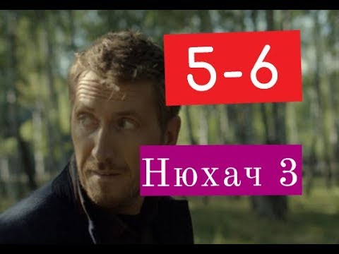 Нюхач 3 сериал 5-6 серия Анонсы и содержание 5 и 6 серии #1