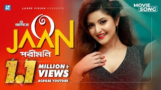 O Jaan By Arif & Kornia | Movie Song | Pori Moni | Ziauddin Alam