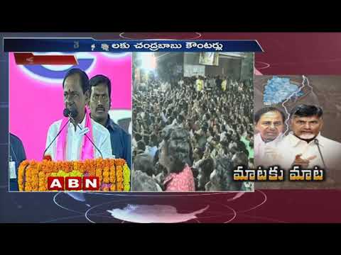 CM Chandrababu Naidu Strong Counter to KCR Comments | ABN Telugu