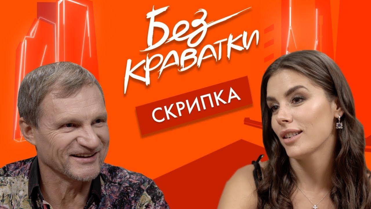 Без Краватки | гість Олег Скрипка | (38 Випуск)|