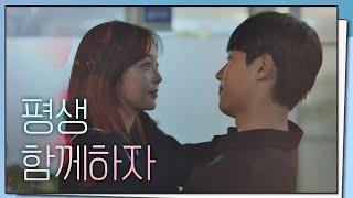 """김성철(Kim Sung cheol), 김가은(Kim Ga eun)에 진심을 담은 편지 """"평생 함께하자""""  바람이 분다(The Wind blows) 16회"""
