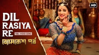 Dil Rasiya Re Byomkesh Pawrbo Full Audio Song
