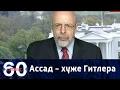 60 минут. Ассад - хуже Гитлера: какие еще ярлыки США повесят на сирийского президента? От 12.04.2017
