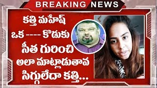 Sri reddy Comments on Kathi Mahesh Comments on Lord Rama Abusing Words | Nagababu | Top Telugu Media