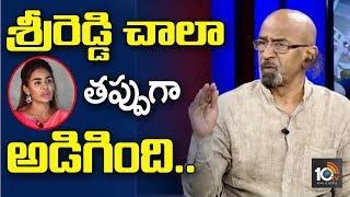 శ్రీరెడ్డి చాల తప్పుగా అడిగింది..Debate On RGV's Comments and Sri Reddy Controversy
