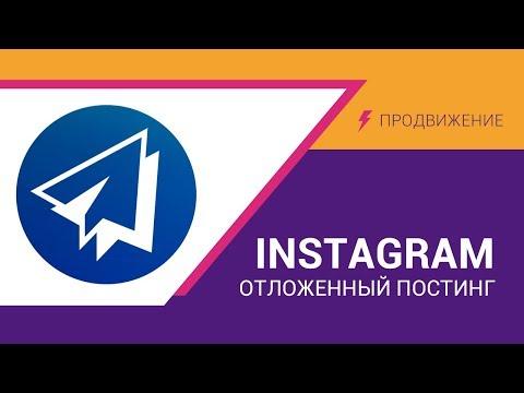 Отложенный постинг Инстаграм. Сервис автопостинга в Instagram