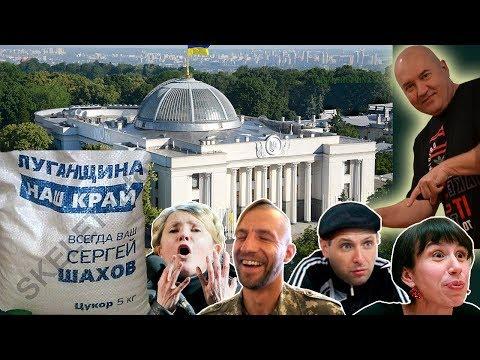 Как купить избирателя в Украине за 2 кг сахара?