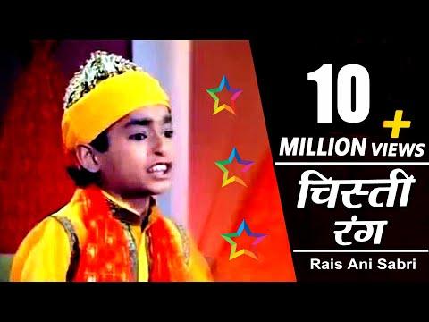 चिस्ती रंग    Mujhe Chad Gaya Chisti Rang    Rais Anis Sabri    Latest Qawwali    Popular Qawwali