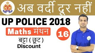 7:00 PM UP Police गणित by Naman Sir I Discount ( बट्टा छूट ) I Day #16
