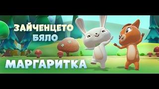 """Зайченцето Бяло - Вики от Мастило и вокална група """"Шоколадче"""""""