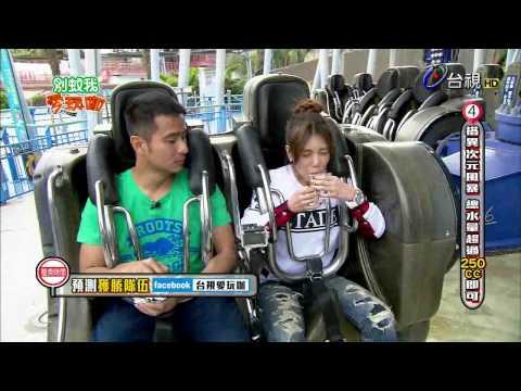 台綜-愛玩咖-20150422 大明星接力賽