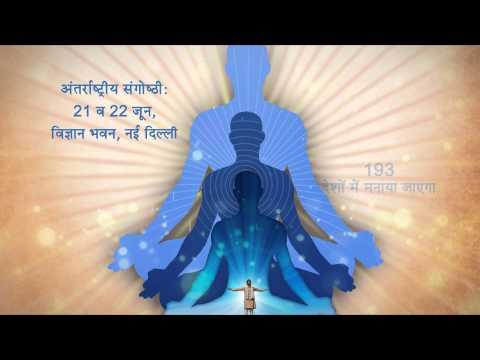 World Celebrates Yoga Day (TVC 2)