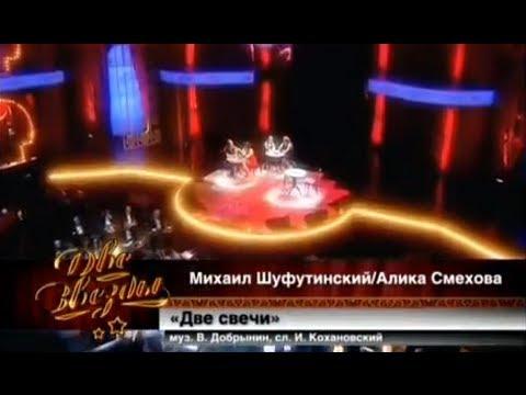 Михаил Шуфутинский и Алика Смехова - Две свечи (4)