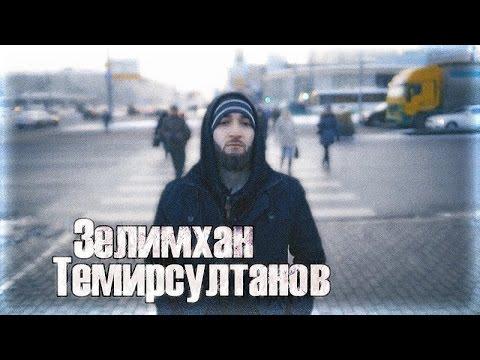 Зелимхан Темирсултанов - Это все (ДДТ)