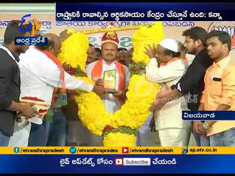 Modi Never Say Special Status to Andhra Pradesh | BJP's Kanna Lakshminarayana