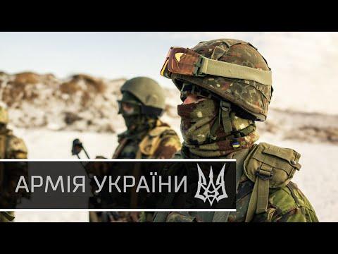 Армія України: Воля або смерть / Army of Ukraine: Freedom or death