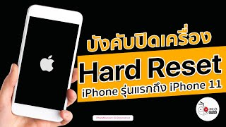 การทำ iPhone Hard Reset