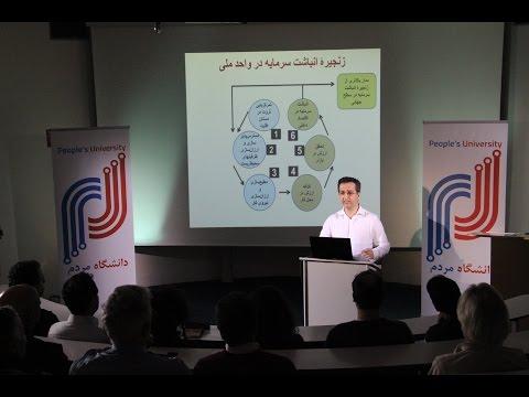 اقصاد سیاسی ایران ساز و کارها و چشم اندازها - بخش اول
