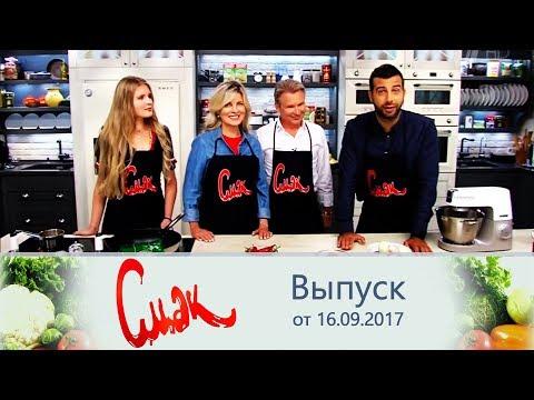 Смак - Гости Александр, Эмма иУстинья Малинины. Выпуск от16.09.2017