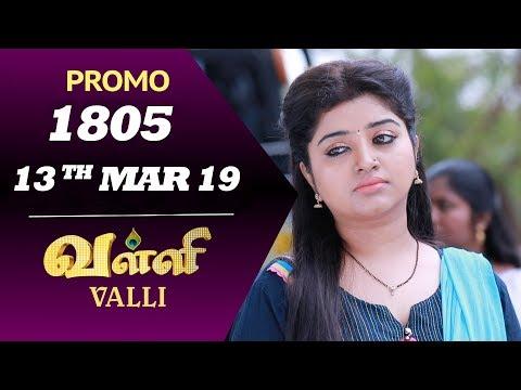 Valli Promo 13-03-2019 Sun Tv Serial Online