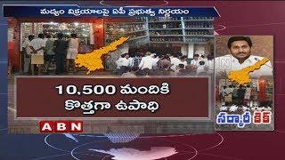 మద్యం విక్రయాలపై ఏపీ ప్రభుత్వం నిర్ణయం | AP Govt Takes Sensational Decision On Liquor Selling