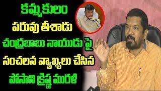 కమ్మ కులం పరువు తీసిన చంద్రబాబు నాయుడు | Posani Krishna Murali Comments on Chandrababu Naidu | TTM