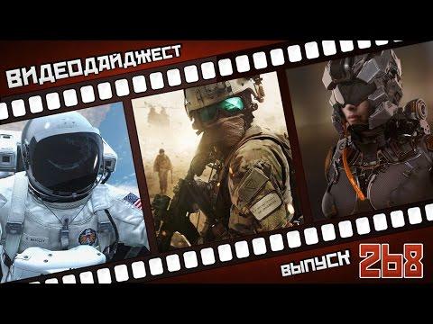Видеодайджест от PlayGround.ru. Выпуск #268 (настоящий)