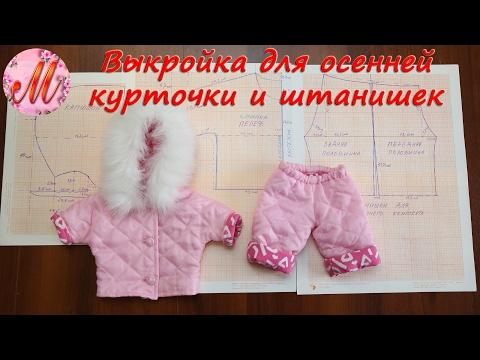Куртка на беби бона своими руками