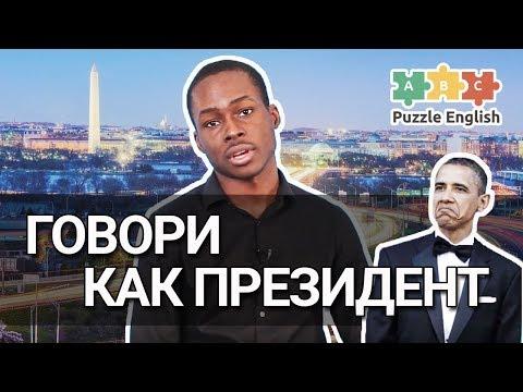 5 советов для твоего английского: говори, как президент | Puzzle English