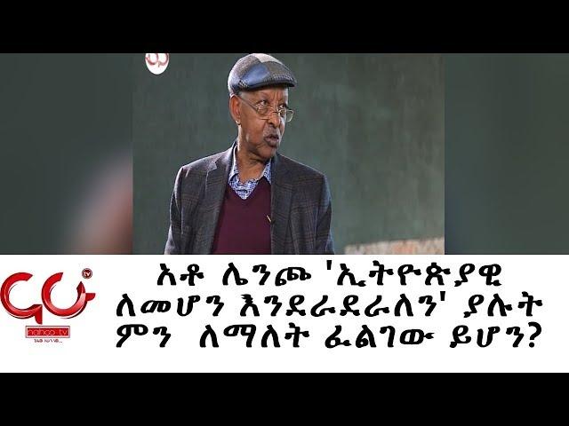Ethiopia: Former OLF Leader Lencho Leta