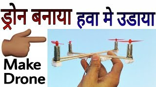 How to Make Drone || Home Made Drone || Real Video Drone || How to make Dron At Home