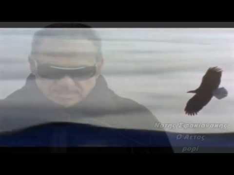 ΝΟΤΗΣ ΣΦΑΚΙΑΝΑΚΗΣ - Ο ΑΕΤΟΣ.(ΑΡΧΟΝΤΑΣ)