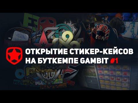 Открытие стикер-кейсов на буткемпе Gambit #1 (ENG SUBS)