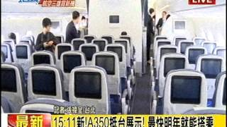 [東森新聞HD]最新》A350抵台展示! 最快明年就能搭乘