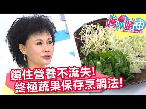台綜-媽媽好神-20180320-留住蘿蔔營養!蔬果保存只要做對這個動作,維生素C不流失!