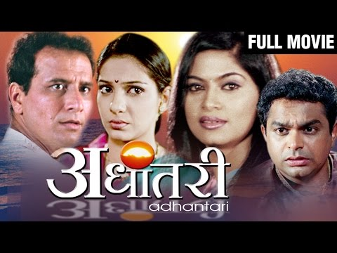 Adhantari - Sandeep Kulkarni, Madhura Velankar-satam, Shweta Shinde - Marathi Movie video