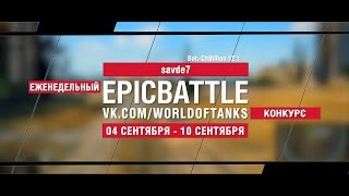 EpicBattle : savde7 / Bat.-Châtillon 12 t (конкурс: 04.09.17-10.09.17) [World of Tanks]