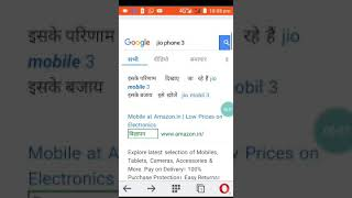 Jio phone 3 लॉन्च इन इंडिया 28 जून 2019