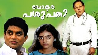 Dr pasupathy (ഡോക്ടർ  പശുപതി )| malayalam full movie | superhit comedy full movie | new upload 2016