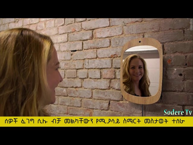 Smart mirror only reflects if you smile first