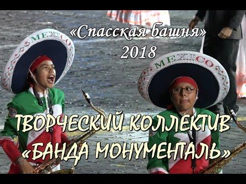 СПАССКАЯ БАШНЯ - 2018. MEXICO. CREATIVE TEAM BANDA MONUMENTAL .FESTIVAL SPASSKAYA TOWER