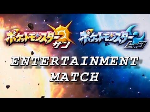 【ポケモンSM】ENTERTAINMENT MATCH【告知PV】